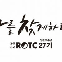 ROTC27임관30주년 기념 문진 및 상패